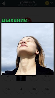 275 слов девушка высоко задрала голову для дыхания 5 уровень