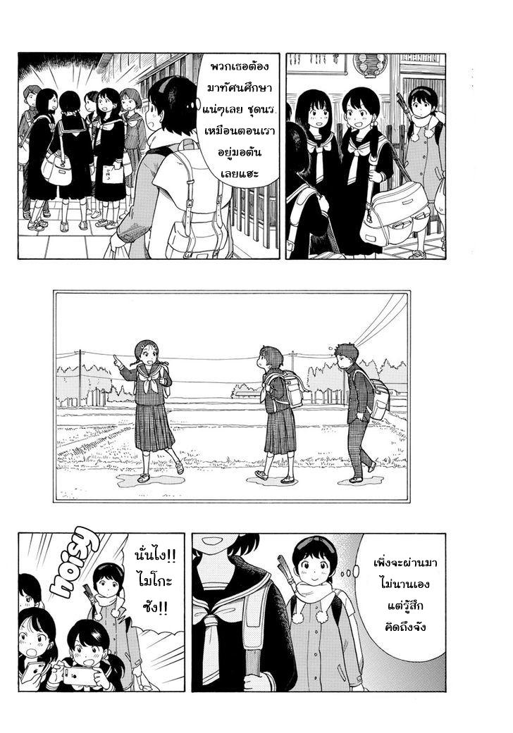 Maiko-san Chi no Makanai-san - หน้า 2