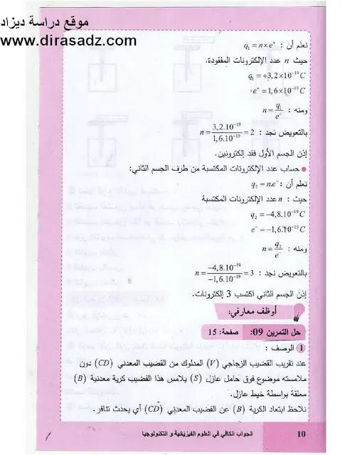 حل تمرين 9 صفحة 14 الفيزياء  للسنة الرابعة متوسط جيل الثاني