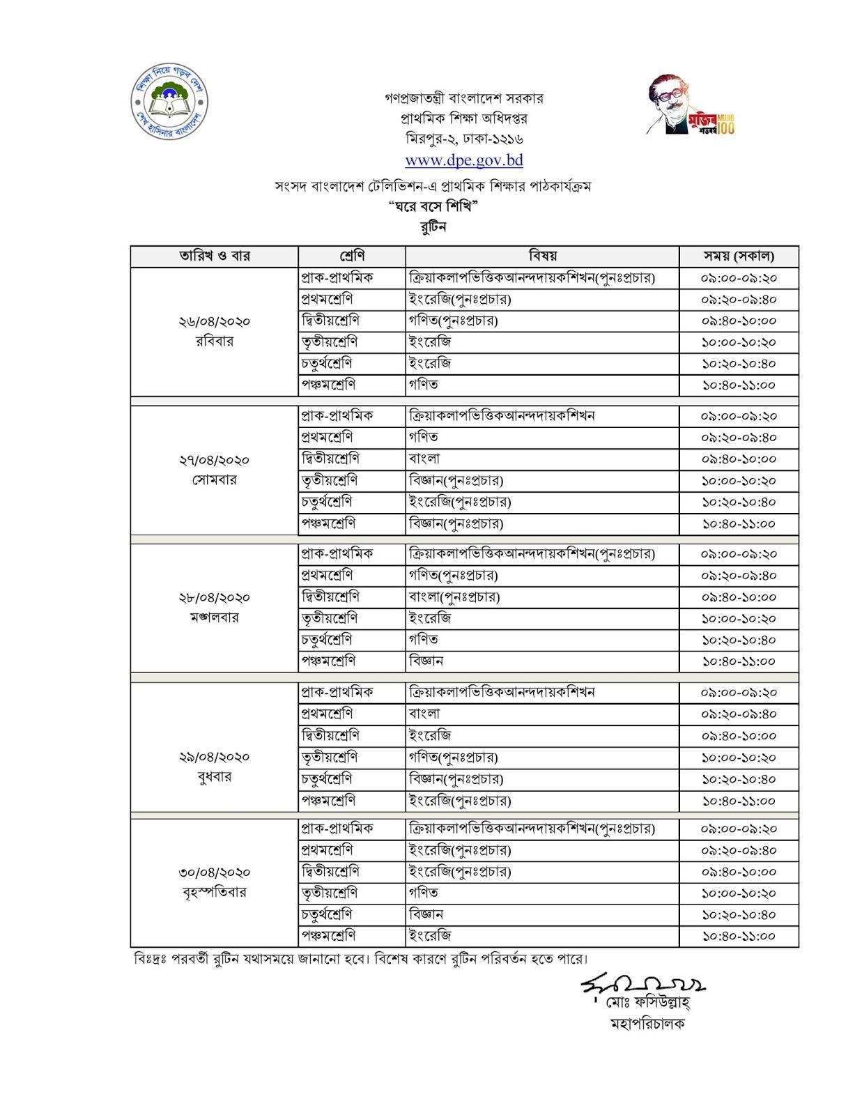 সংসদ টিভির প্রাথমিক ক্লাসের রুটিন ২০২০ pdf | ঘরে বসে শিখি প্রাথমিক রুটিন ২০২০ |অনলাইন ক্লাসের প্রাথমিক রুটিন ২০২০