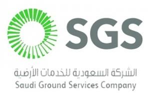 وظائف الشركة السعودية للخدمات الارضية براتب 6 آلاف 1442