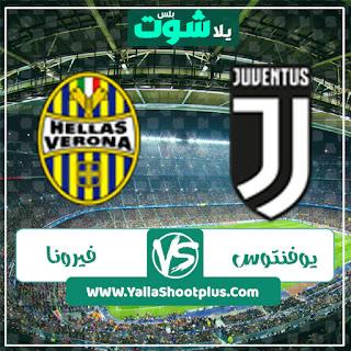 مشاهدة مباراة يوفنتوس وهيلاس فيرونا بث مباشر اليوم السبت 08-02-2020 في الدوري الإيطالي