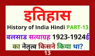 भारत का इतिहास Part-13 History of India Hindi Indian History Gk in Hindi TOP-100 Modern History प्रश्नोत्तती