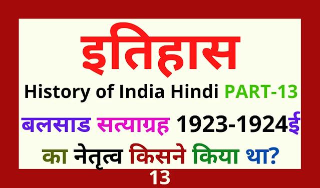History of India Hindi भारत का इतिहास Part-13   Modern History प्रश्नोत्तरी