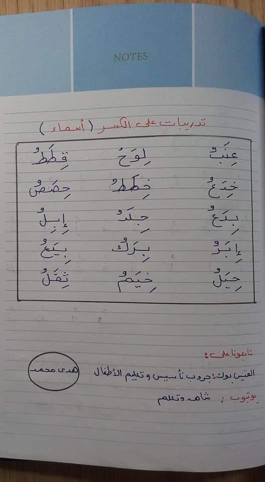شيتات تأسيس اللغة العربيه للأطفال للاستاذة/ هدى محمد 13