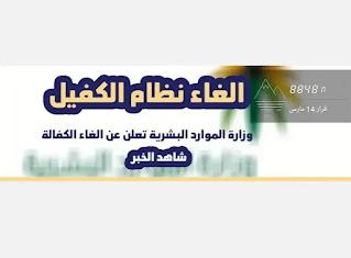 هل تم الغاء نظيم الكفيل 2021 والكفالة السعودية.