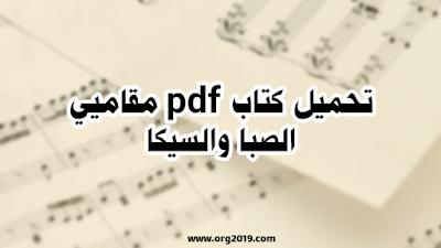 تحميل كتاب pdf مقاميي الصبا والسيكا إعداد فنان منصور و الفنان محمد الالاتي