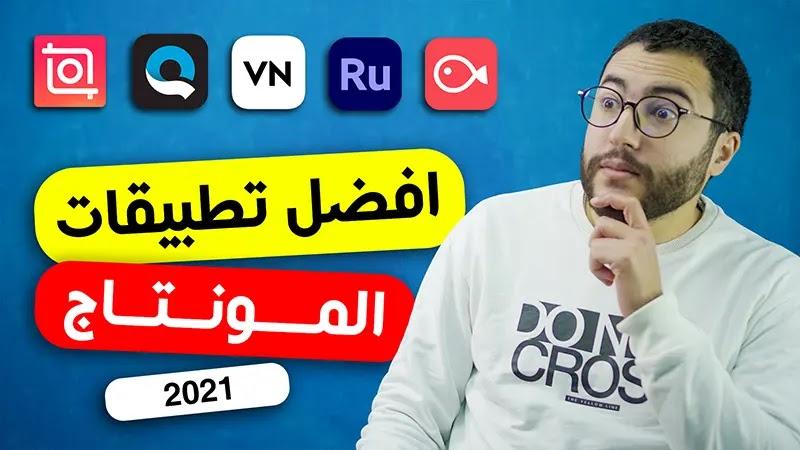 افضل تطبيقات المونتاج و تعديل الفيديو للاندرويد 2021