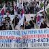 Εργ.Κέντρο Ιωαννίνων:Απεργία την Πέμπτη 10/6 Συλλαλητήριο την Πέμπτη 3 Ιούνη