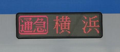 相模鉄道 通勤急行 横浜行き3 8000系