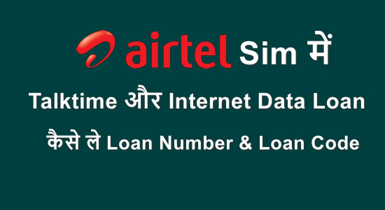 Airtel Me Talktime Aur Internet Data Loan Kaise Le