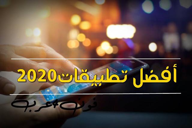 أفضل تطبيقات الاندرويد والايفون 2020
