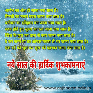 Happy%2BNew%2BYear%2Bwishes Happy new year 2020 wishes , shayari , sms , images