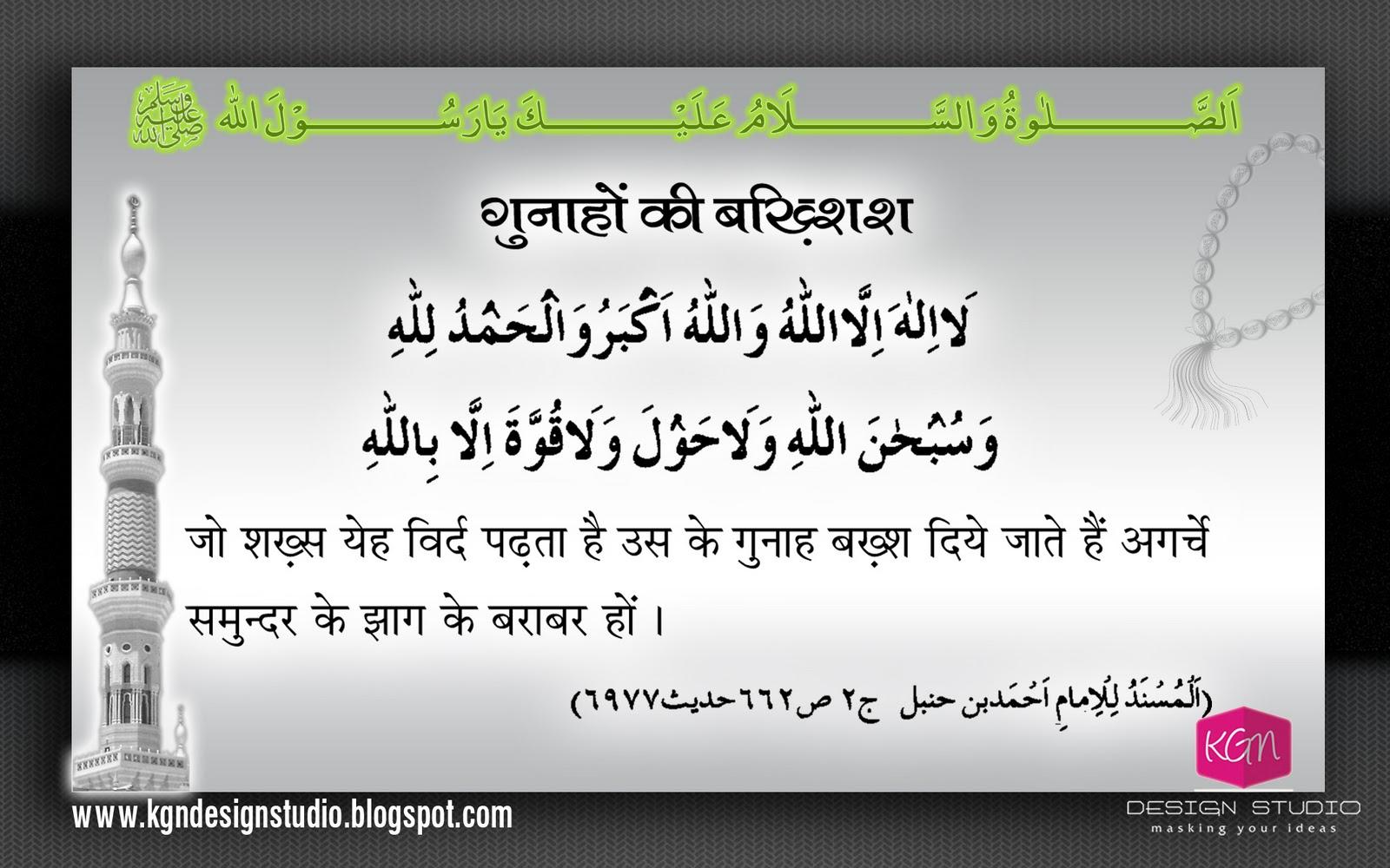 Islamic Wallpapers With Hadith In Hindi