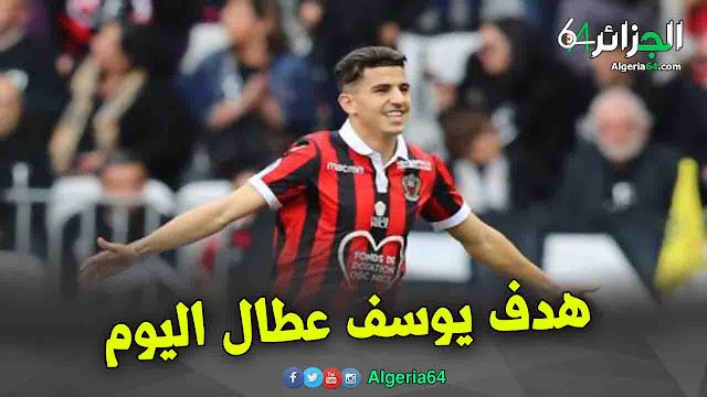 هدف يوسف عطال اليوم مع فريقه نيس الفرنسي