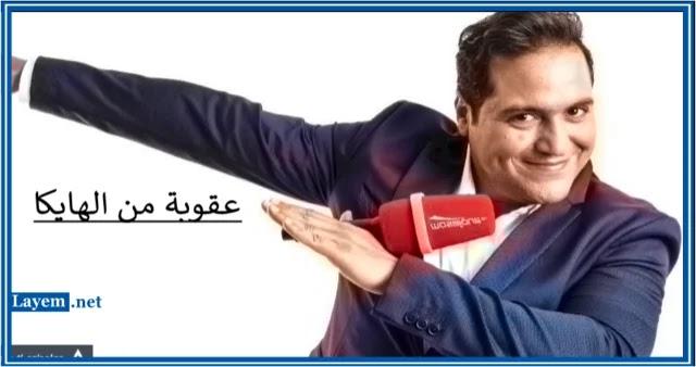 تسليط عقوبة على برنامج أمين قارة بعد سخريته من طه حسين