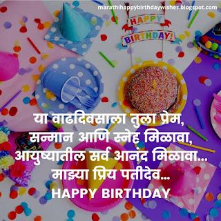 Birthday poem (Kavita) for husband in marathi