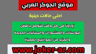 احلي حالات دينية 2021 - الجوكر العربي