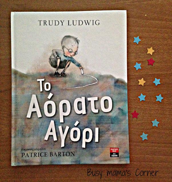 Το αόρατο αγόρι - Trudi Ludwig