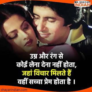 Umra, Rang, Vichar, Prem : True Love Shayari Status in Hindi