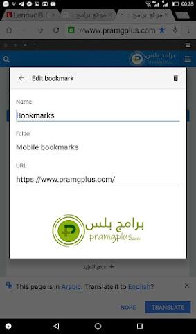 متصفح جوجل بوك مارك