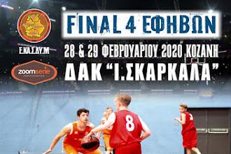 Τελική φάση Πρωταθλήματος Εφήβων Ε.ΚΑ.Σ.ΔΥ.Μ 2019-2020 (FINAL 4)