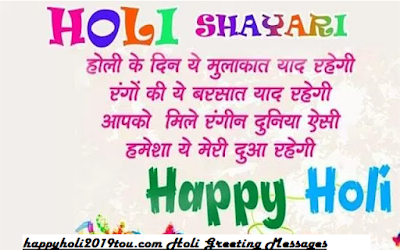 Happy Holi 2019 Greetings Messages