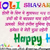 Happy Holi 2019 Greetings Messages {FRIENDS EDITION}