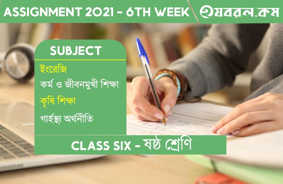 Class Six (6th Week) Assignment 2021 Solution | ৬ষ্ঠ শ্রেণি ৬ষ্ঠ সপ্তাহ