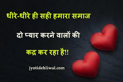 धीरे-धीरे ही सही हमारा समाज दो प्यार करने वालों की कद्र कर रहा है!!