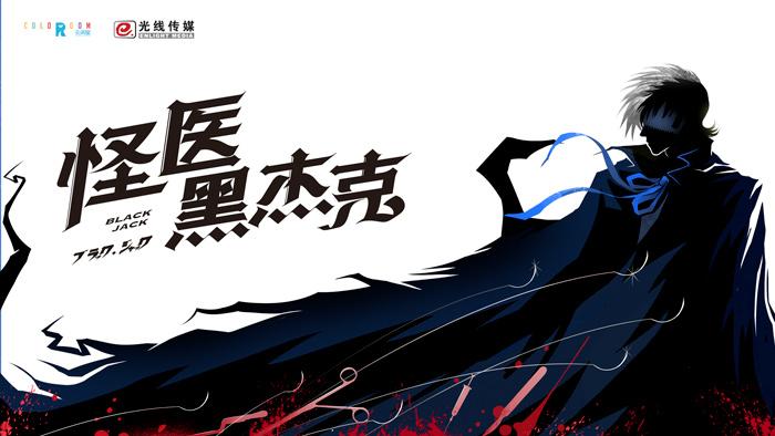Black Jack (Osamu Tezuka) live-action chino