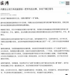 新娜:内蒙古近期官场地震频频,今网上又报四人落马!