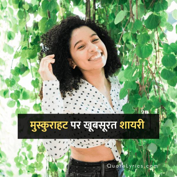 Shayari on Smile in Hindi Quotes