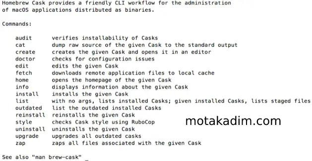 كيفية تثبيت Homebrew Cask على ماك