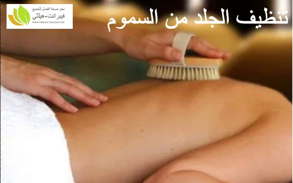 تنظيف الجلد من السموم