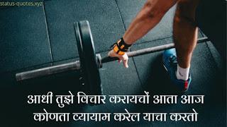 gym status in marathi | Gym Marathi Status