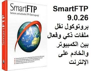 SmartFTP 9.0.26 بروتوكول نقل ملفات ذكي وفعال بين الكمبيوتر والخادم على الإنترنت