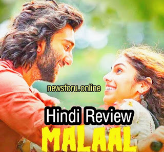 Sanjay Leela Bhansali Mallal Movie  Review, Star cast In Hindi -  मालाल फिल्म केसा है ?