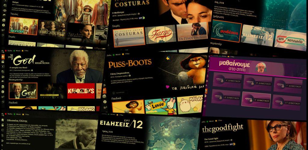 ERTFLIX: Πέντε ρομαντικές ταινίες που μπορείτε να δείτε δωρεάν