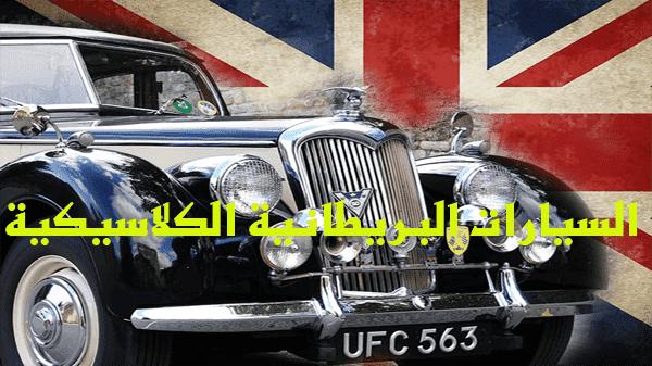 أغلى السيارات البريطانية الكلاسيكية التى تم بيعها الجزء الثاني