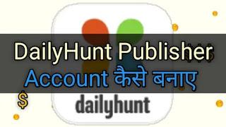 Daily Hunt Par News Post Publish Karna Hai, Daily Hunt Par News Kaise Dale, Daily Hunt Me Wemidia Account Banaye