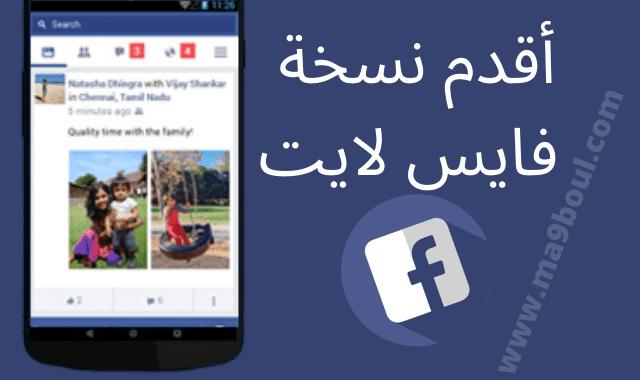 تحميل فيس بوك لايت النسخة القديمة