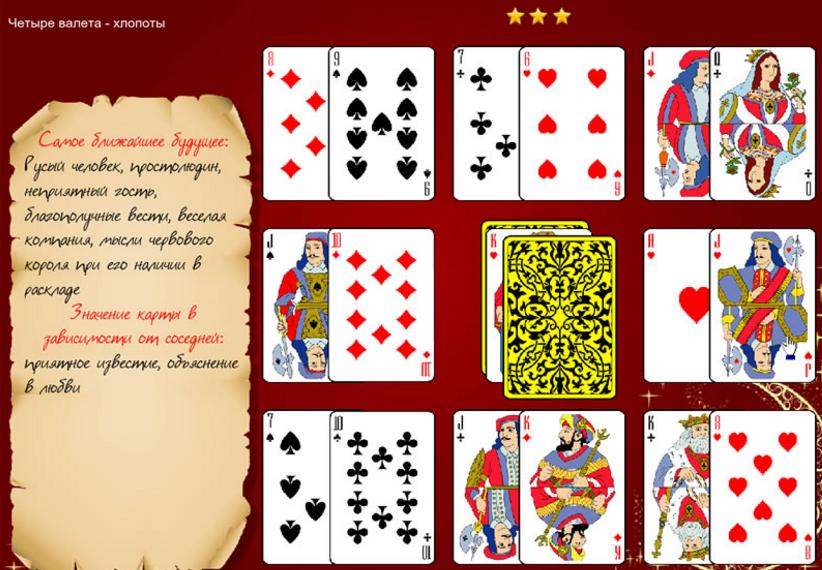 другими как погадать на игральных картах на любовь соединительные шнуры