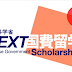 The Japanese Government Scholarships, 2019.