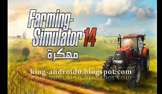 https://king-android0.blogspot.com/2020/03/farming-simulator-14.html