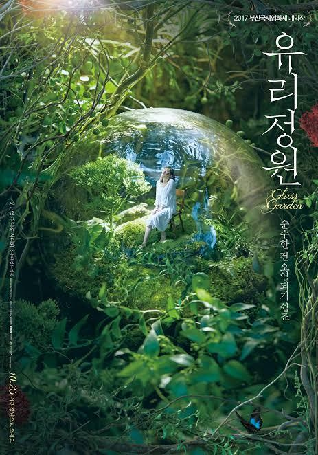 Glass Garden (2017)
