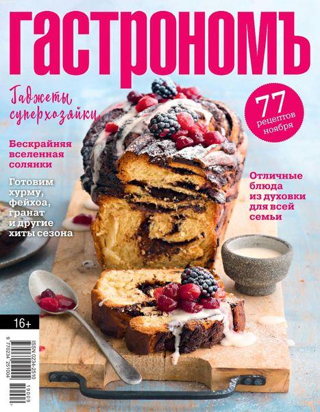 Читать онлайн журнал Гастрономъ (№11 2019) или скачать журнал бесплатно
