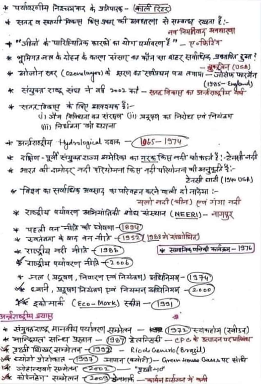 Up Teacher bharti notes  up supertet notes evs notes supertet notes download pdf सुपरटेट नोट्स