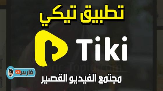 تحميل برنامج tiki,تحميل برنامج تيكي للايفون,تحميل tiki,تحميل تطبيق tiki,تحميل تطبيق,tiki,تيكي tiki,تطبيق tiki,شرح تطبيق تيكي tiki