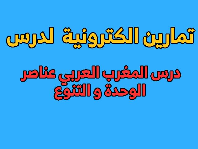 تمارين في درس المغرب العربي عناصر الوحدة و التنوع